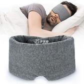 莫代爾棉透氣睡眠純棉眼罩男女全遮光加寬夏季天宿舍午休睡覺 【快速出貨】