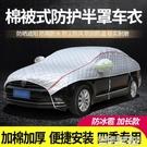 汽車車衣大半罩車罩防曬防雨隔熱夏季遮陽罩加厚半截身防冰雹SUV NMS名購新品
