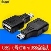 mini迷你usb 車載MP3U盤轉接頭USB OTG汽車音響T型口轉換頭 芊惠衣屋