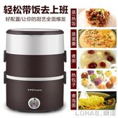 插電便當三層可插電加熱飯盒迷你自動保溫便攜蒸煮熱飯神器 220v 樂活生活館