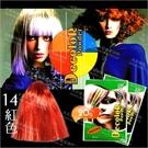 坦洛尼爾染髮彩色漂粉-20g(14紅色) [26287]