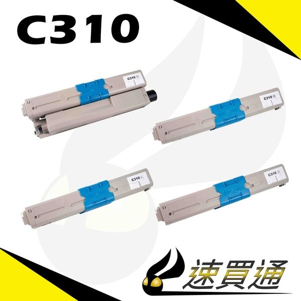 【速買通】OKI C310 (BK/C/Y/M) 四色綜合 相容彩色碳粉匣
