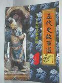 【書寶二手書T4/歷史_HGY】五代史故事選_古方