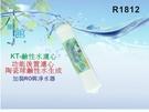 【龍門淨水】KT鹼性水陶瓷濾心.淨水器....