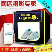 攝影棚 LED調光攝影棚套裝50cm柔光箱攝影台燈箱淘寶拍照攝影棚燈220v 綠光森林
