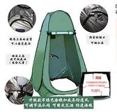 洗澡帳篷移動戶外廁所更衣室農村簡易沖涼沐浴淋浴便攜家用換衣間 8號店WJ