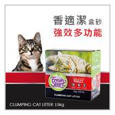 【力奇】香適潔 低粉塵盒裝貓砂-強效多功能配方 15kg-(紅色)-580元【免運費】(G002F10)