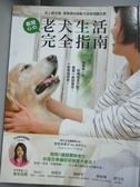 【書寶二手書T9/寵物_ZIA】老犬生活完全指南_高齡犬居家照護_佐佐木彩子/