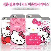 韓國 Hello Kitty 掀蓋卡夾 防摔軟殼 手機殼│iPhone 6 6S 7 8 Plus S8│z7743