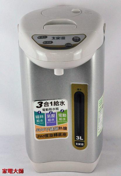 家電大師 大家源 3L三合一給水電動熱水瓶 TCY-2033 【全新 保固一年】