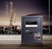 保險櫃得力電子密碼保管箱防盜保險箱保險櫃高26/36/46/60/68/78CM DF 維多