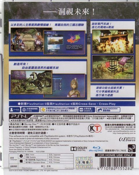 PS4遊戲 真 三國無雙 7 帝王傳 Dynasty Warriors 7 Empires中文亞版【玩樂小熊】