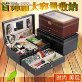 大容量首飾盒飾品多功能收納盒手錶箱眼鏡盒戒指項鍊化妝品展示盒 「繽紛創意家居」