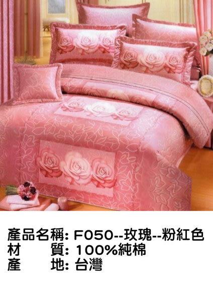 F050玫瑰-粉紅色◎ 薄床包+薄枕套◎ 100%台灣製造&精梳棉 @雙人-5X6.2尺@