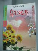 【書寶二手書T8/政治_HDD】台灣生死書-自己的國家自己救_袁紅冰