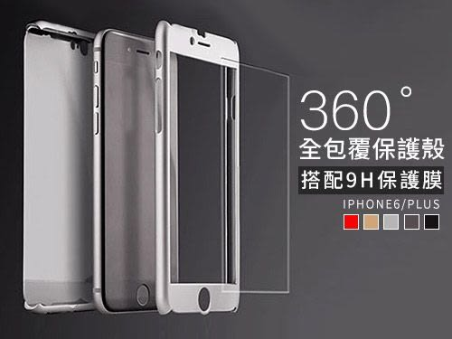 iPhone6/6PLUS 360度