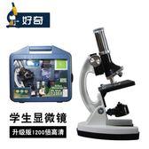 顯微鏡 兒童顯微鏡 1200倍 高清金屬顯微鏡 中小學生光學套裝科學實驗 克萊爾