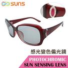 MIT感光變色偏光太陽眼鏡 抗UV400...