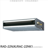 日立【RAD-22NJK/RAC-22NK1】變頻冷暖吊隱式分離式冷氣3坪