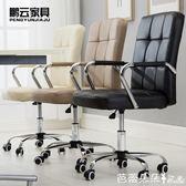 電腦椅辦公椅電腦椅家用現代簡約老板轉椅休閒職員椅會議椅會客椅子 芭蕾朵朵YTL