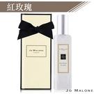 Jo Malone 紅玫瑰香水(30ml)-公司貨【美麗購】
