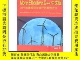 二手書博民逛書店More罕見Effective C++中文版:35個改善編程與設