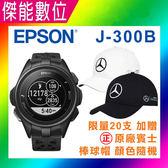 Epson Runsense J-300B J300B【贈正版賓士棒球帽】   全能三鐵錶 全能鐵人教練 運動手錶 旗艦版 水下心率
