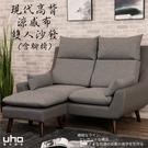 沙發【UHO】現代高背機能涼感布雙人沙發+腳椅