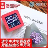 計時器 番茄計時器靜音工作法倒計時間管理學生自律定時提醒5S生活蕃茄鐘 米家