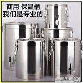 超長保溫桶商用奶茶米飯食堂飯店茶水粥豆漿大容量雙層不銹鋼湯桶 WD 遇見生活