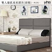 床頭【UHO】孟加拉 折合式長格貓抓皮床頭片-5尺雙人