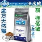 ◆MIX米克斯◆Farmina法米納-處方天然貓糧【極低敏水解蛋白2kg】VCU-9