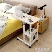筆記本電腦懶人桌床上用迷你學生床邊桌簡約臥室小桌子可移動升降-享家生活館 IGO