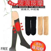 唐辛子 波浪按摩 燃燒系 中統襪 台灣製 蒂巴蕾