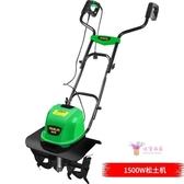 耕地機 電動鬆土機微耕機翻土機小型犁地機家用打地刨地挖地果園T