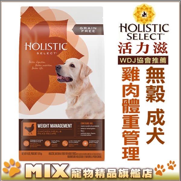 ◆MIX米克斯◆美國活力滋.無穀成犬 雞肉體重管理配方24磅(10.88kg),WDJ推薦飼料