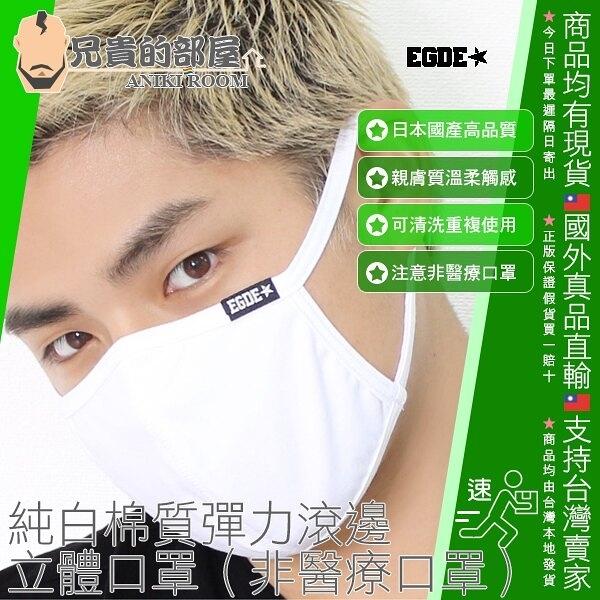 日本 EGDE 純白棉質彈力滾邊立體口罩 非醫療口罩 可以清洗和重複使用 Stretch Piping Mask 日本製 EDGE