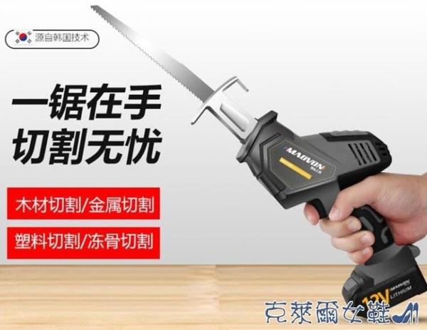 電鋸 妙有鋰電充電式往復鋸電動馬刀鋸多功能家用小型戶外手持伐木電鋸 快速出貨