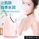 補水儀 蒸臉器面臉美容儀熱噴霧機加濕器打開毛孔排毒納米噴霧補水儀家用