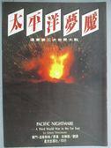 【書寶二手書T6/一般小說_KMN】太平洋夢魘_原價300_賽門.溫徹