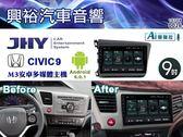 【JHY】12~14年HONDA CIVIC9喜美9代專用9吋螢幕M3系列安卓多媒體主機*雙聲控+藍芽+導航+安卓