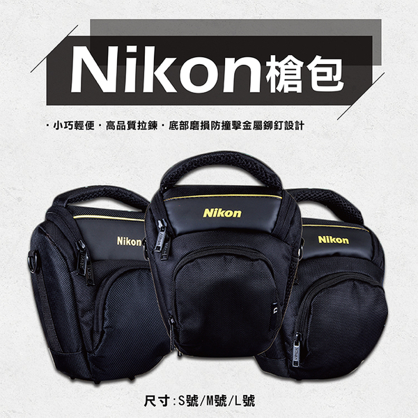 攝彩@Nikon槍包-L號 防水款 單眼 相機包 三角包 槍包 一機一鏡 微單眼 內附防雨罩 防塵罩 防潑水
