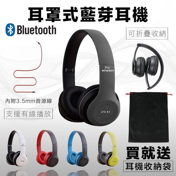 【A1713】《耳罩式藍芽耳機→送收納袋》立體聲 藍芽耳機  折疊式 頭戴式 運動 重低音 魔音耳機P47