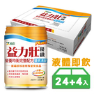 【益富】益力壯PLUS優纖 營養均衡配方 香草清甜 250mlx(24+4入)