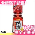 日本 S&B 辣油 唐辛子 31g 微辣麻油香 拌麵 拌菜 食物美味更加倍【小福部屋】