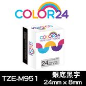 【COLOR 24】for Brother TZe-M951 銀底黑字相容標籤帶(寬度24mm)