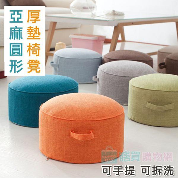 可拆洗 手提亞麻圓形厚墊椅凳 小椅 榻榻米坐墊 沙發椅