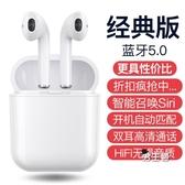 藍芽耳機 無線iPhone迷你超小跑步運動X雙耳入耳式單耳隱形7耳塞式8p開車安卓通用