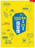 (二手書)Dr.南雲 年輕20歲的100個習慣
