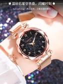 手錶 韓版簡約氣質手表女士學生ins風星空網紅抖音同款防水2019年新款 歐歐